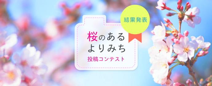 桜のあるよりみちコンテスト【結果発表】