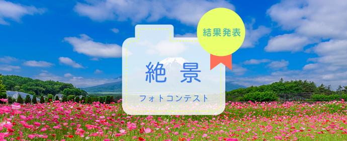 絶景フォトコンテスト【結果発表】