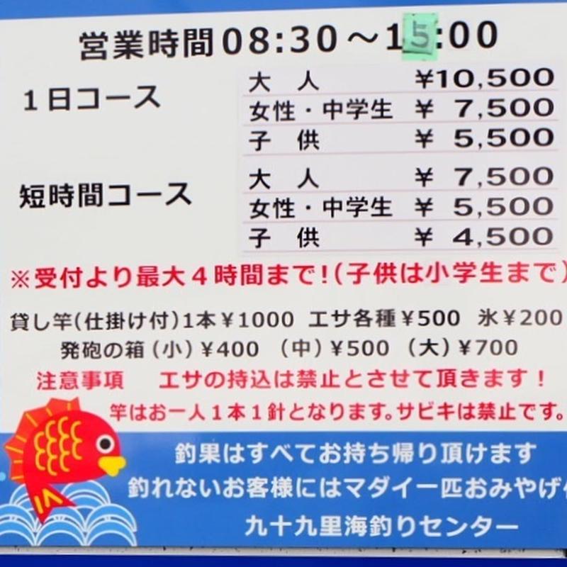 ちぇりさんの九十九里海釣りセンターへの投稿